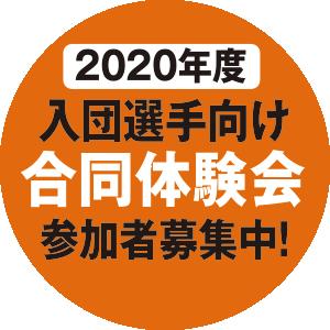 2020年度入団選手向け合同体験会参加者募集中!