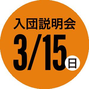 3月15日入団説明会