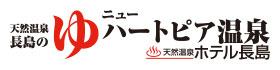 スポンサー様_ニューハートピア温泉ホテル長島