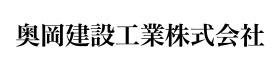 スポンサー様_奥岡建設工業株式会社