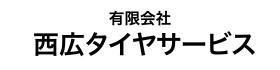 スポンサー様_有限会社 西広タイヤサービス