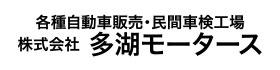 スポンサー様_株式会社 多湖モータース