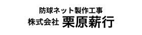 スポンサー様_株式会社 栗原薪行