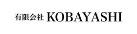 スポンサー様_有限会社 KOBAYASHI