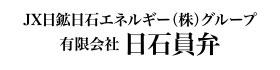 スポンサー様_有限会社 日石員弁