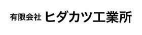 スポンサー様_有限会社 ヒダカツ工業所