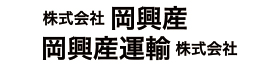 スポンサー様_株式会社 岡興産 岡興産運輸株式会社