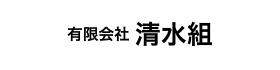 スポンサー様_有限会社 清水組