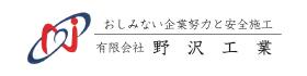スポンサー様_有限会社 野沢工業