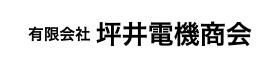 スポンサー様_有限会社 坪井電機商会