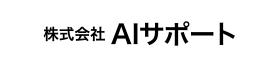 スポンサー様_株式会社 AIサポート