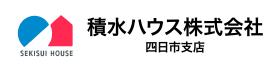 スポンサー様_積水ハウス株式会社 四日市支店