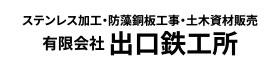 スポンサー様_有限会社 出口鉄工所