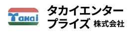 スポンサー様_タカイエンタープライズ株式会社