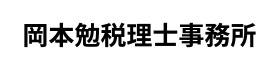 スポンサー様_岡本勉税理士事務所