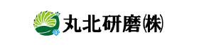 スポンサー様_丸北研磨株式会社